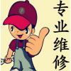 上海美的空调售后维修官方指定服务网点