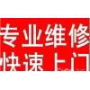 上海海尔空调售后维修官方指定服务网点